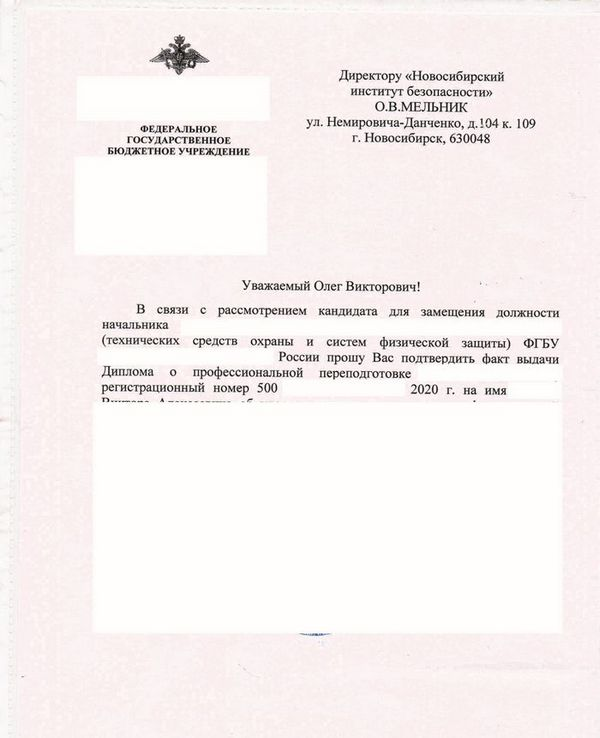 Example of one of the inquiries from the Russian law enforcement agencies which evidences the possibility of appointment to superior positions of persons